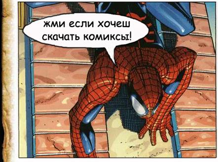 Marvel скачать комиксы.